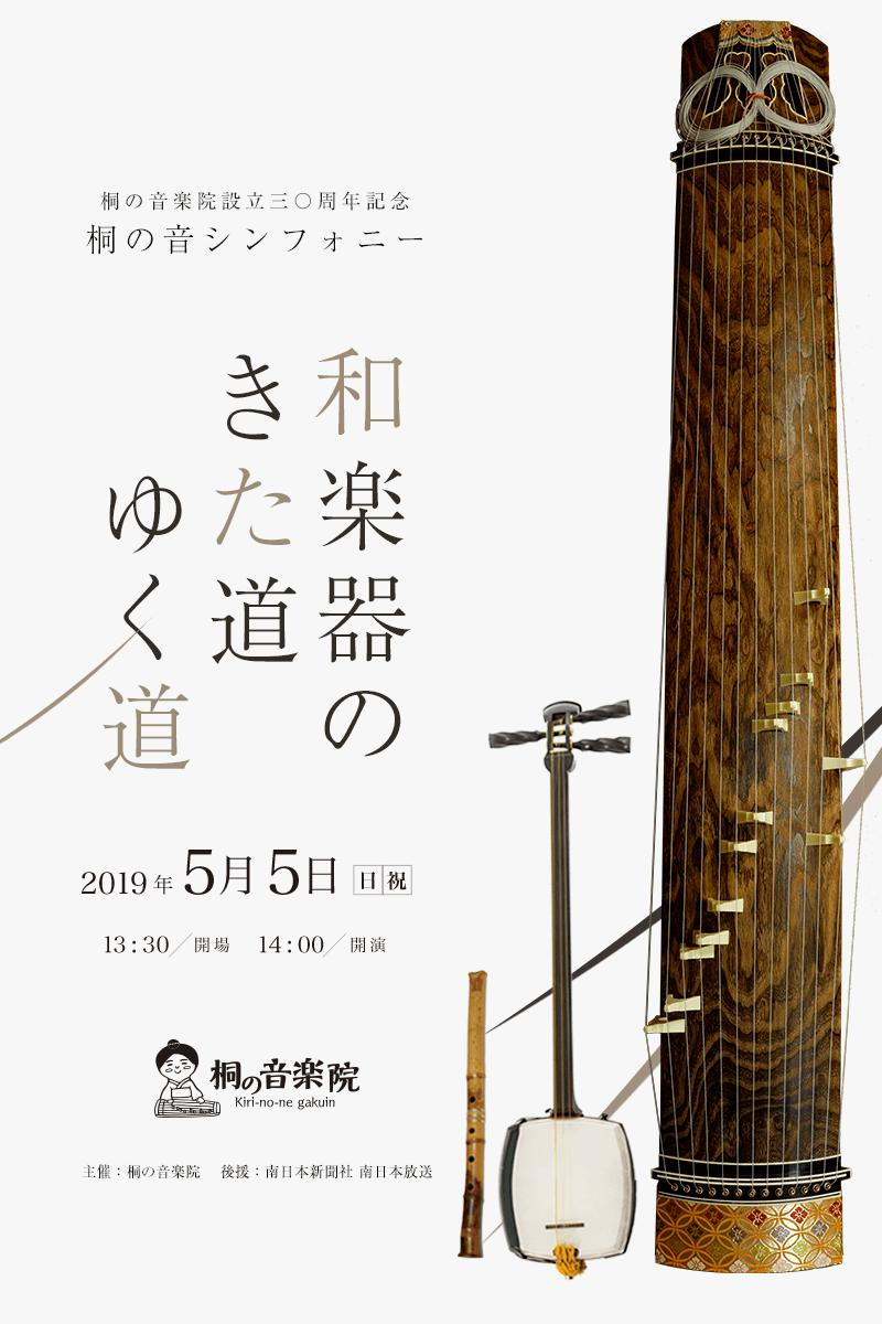 2019年5月5日 桐の音シンフォニー