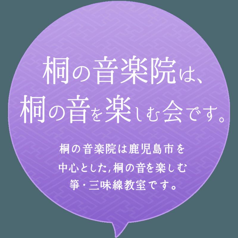 桐の音楽院は、桐の音を楽しむ会です。